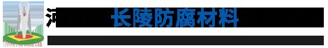 河南省长陵防腐材料有限公司